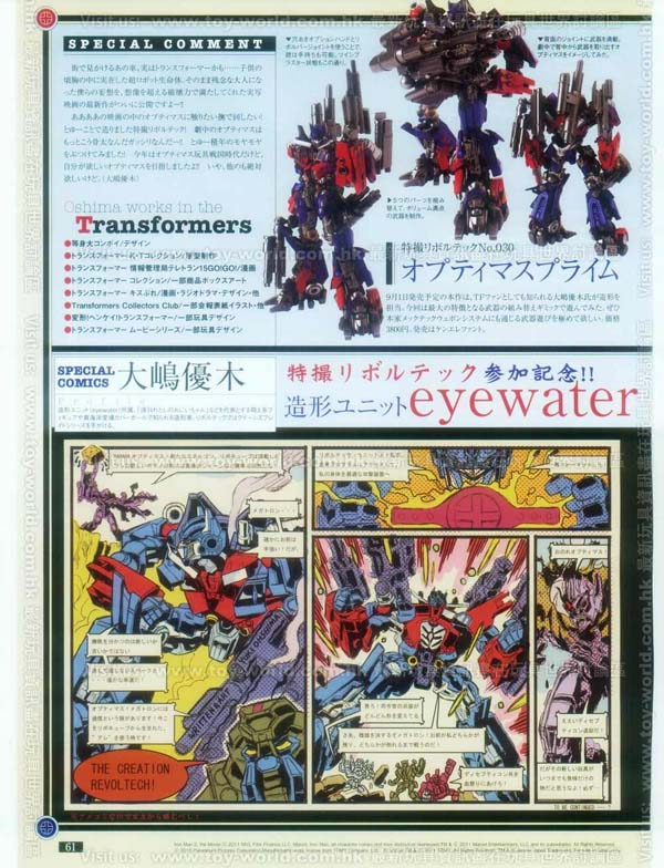 movie-optimus-prime-scan-revoltech