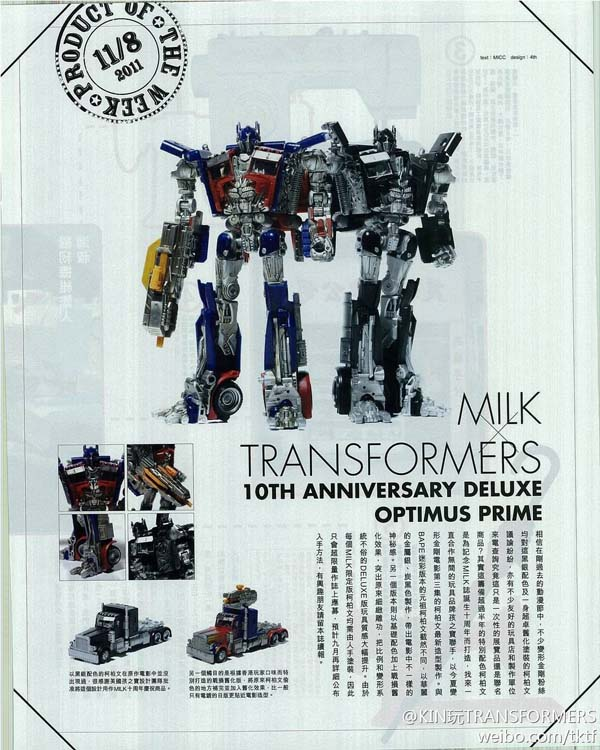 Milk-Transformers-optimus Prime- giveaway