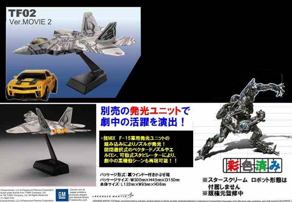 Tomytec Starscream Model 1/144 Scale