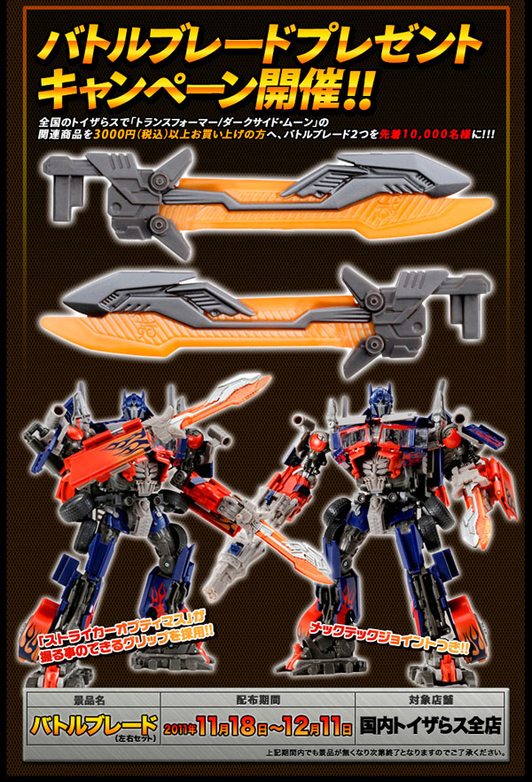 TRU Japan Exclusive Battle Blades Add-On Set
