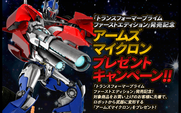 Takara Transformers Prime First Edition - Arms Micron (2)